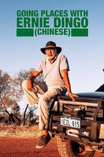 Going Places with Ernie Dingo (Chinese)