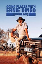 Going Places with Ernie Dingo (Korean)