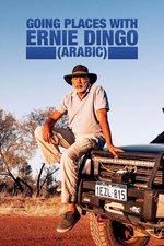 Going Places With Ernie Dingo (Arabic)