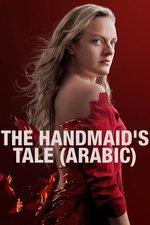 The Handmaid's Tale (Arabic)