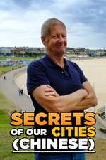 Secrets Of Our Cities (Chinese)