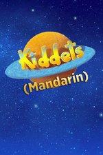 Kiddets (Mandarin)