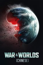 War of the Worlds (Chinese)