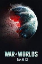 War of the Worlds (Arabic)