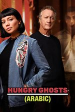 Hungry Ghosts (Arabic)