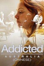 Addicted Australia (Chinese)