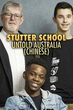 Stutter School: Untold Australia (Chinese)
