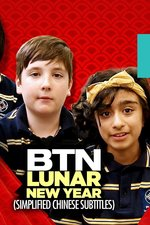 BTN Lunar New Year (Simplified Chinese Subtitles)