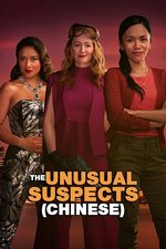 The Unusual Suspects (Chinese)