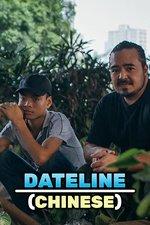 Dateline (Chinese)