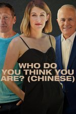 Who Do You Think You Are? (Chinese)